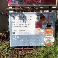 自由ヶ丘レンタルスタジオの仮看板