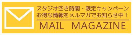 目黒区 自由が丘 レンタルスタジオ メールマガジン