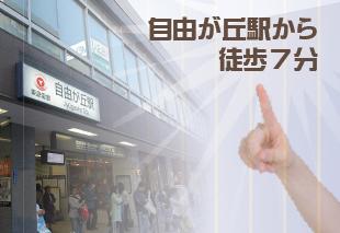 自由が丘から徒歩7分の好立地レンタルスタジオ。渋谷から9分♪ 横浜から1本で通えます。のイメージ